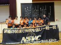 優勝 NSVC