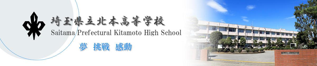 埼玉県立北本高等学校
