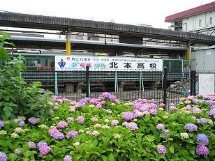北本駅ホームの横断幕