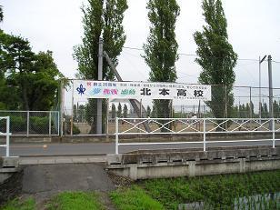 北本高校のフェンスの横断幕